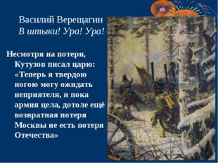 Василий Верещагин В штыки! Ура! Ура! Несмотря на потери, Кутузов писал царю: