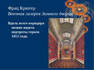 Фрац Крюгер Военная галерея Зимнего дворца Вдоль всего коридора можно видеть