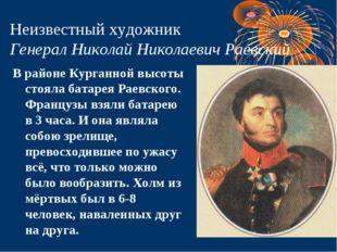 Неизвестный художник Генерал Николай Николаевич Раевский В районе Курганной в
