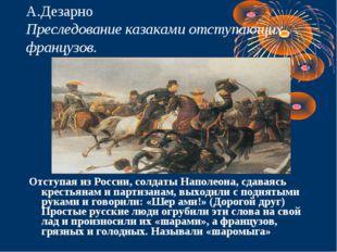 А.Дезарно Преследование казаками отступающих французов. Отступая из России, с