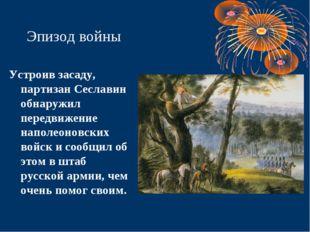 Эпизод войны Устроив засаду, партизан Сеславин обнаружил передвижение наполео