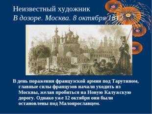 Неизвестный художник В дозоре. Москва. 8 октября 1812 В день поражения францу