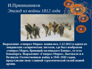 И.Прянишников Эпизод из войны 1812 года Выражение «генерал Мороз» появилось 1