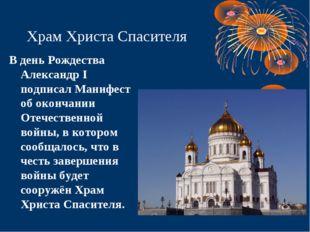 Храм Христа Спасителя В день Рождества Александр I подписал Манифест об оконч