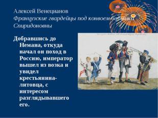 Алексей Венецианов Французские гвардейцы под конвоем бабушки Спиридоновны Доб