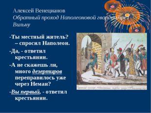 Алексей Венецианов Обратный проход Наполеоновой гвардии чрез Вильну -Ты местн