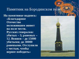 Памятник на Бородинском поле На памятнике надпись: «Благодарное Отечество пол