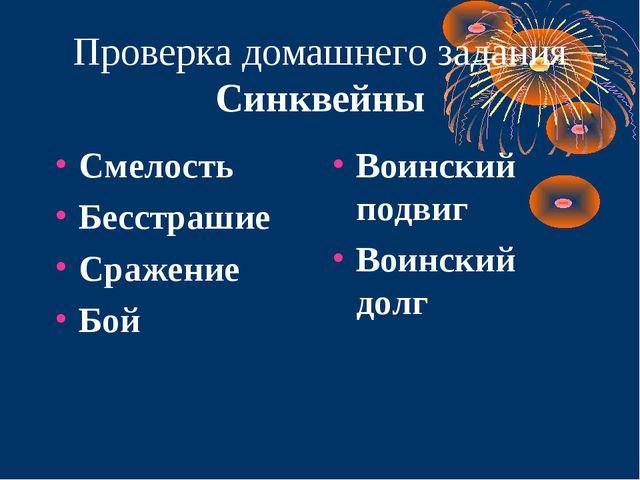 Проверка домашнего задания Синквейны Смелость Бесстрашие Сражение Бой Воински...