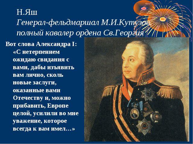 Н.Яш Генерал-фельдмаршал М.И.Кутузов, полный кавалер ордена Св.Георгия Вот сл...