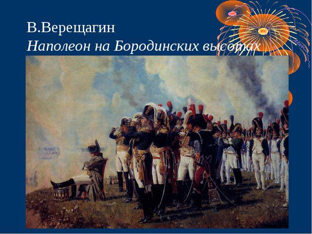 В.Верещагин Наполеон на Бородинских высотах