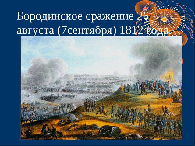 Бородинское сражение 26 августа (7сентября) 1812 года.