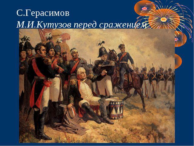 С.Герасимов М.И.Кутузов перед сражением
