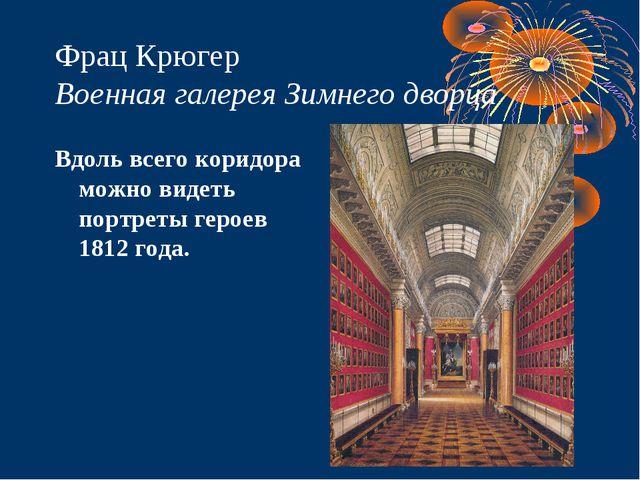 Фрац Крюгер Военная галерея Зимнего дворца Вдоль всего коридора можно видеть...