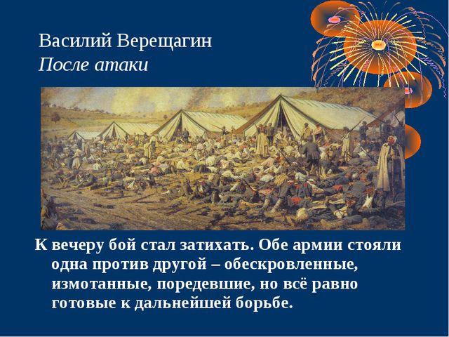 Василий Верещагин После атаки К вечеру бой стал затихать. Обе армии стояли од...