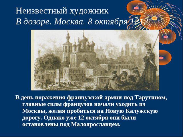 Неизвестный художник В дозоре. Москва. 8 октября 1812 В день поражения францу...