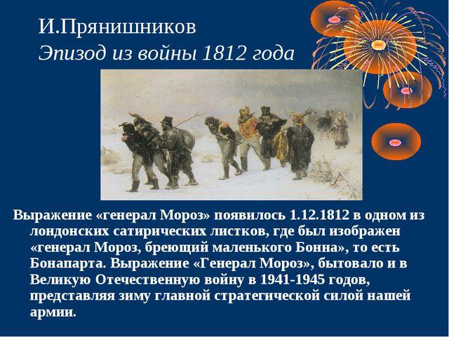 И.Прянишников Эпизод из войны 1812 года Выражение «генерал Мороз» появилось 1...