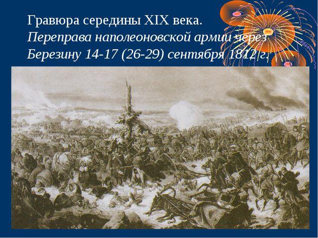 Гравюра середины XIX века. Переправа наполеоновской армии через Березину 14-1...