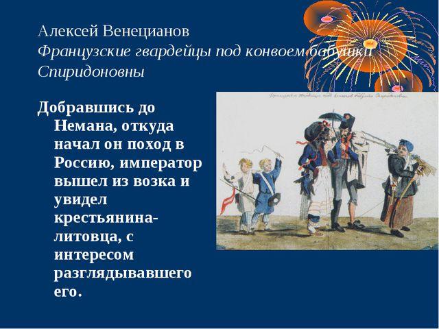 Алексей Венецианов Французские гвардейцы под конвоем бабушки Спиридоновны Доб...