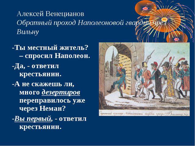 Алексей Венецианов Обратный проход Наполеоновой гвардии чрез Вильну -Ты местн...
