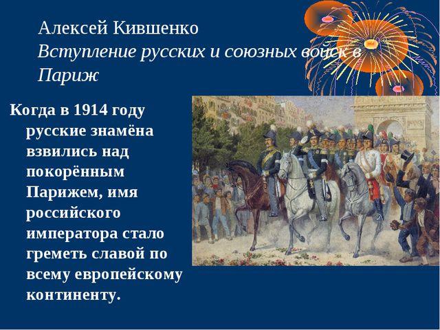 Алексей Кившенко Вступление русских и союзных войск в Париж Когда в 1914 году...