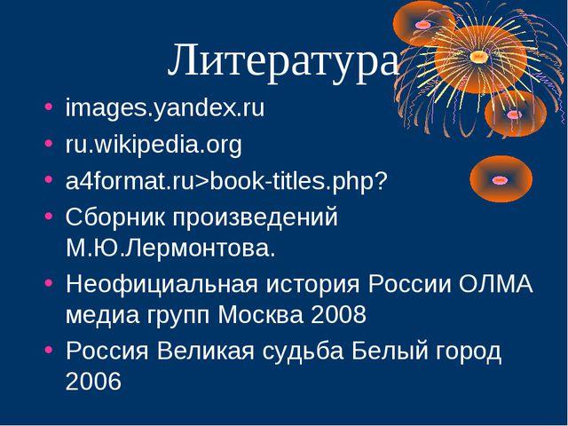 Литература images.yandex.ru ru.wikipedia.org a4format.ru>book-titles.php? Сбо...