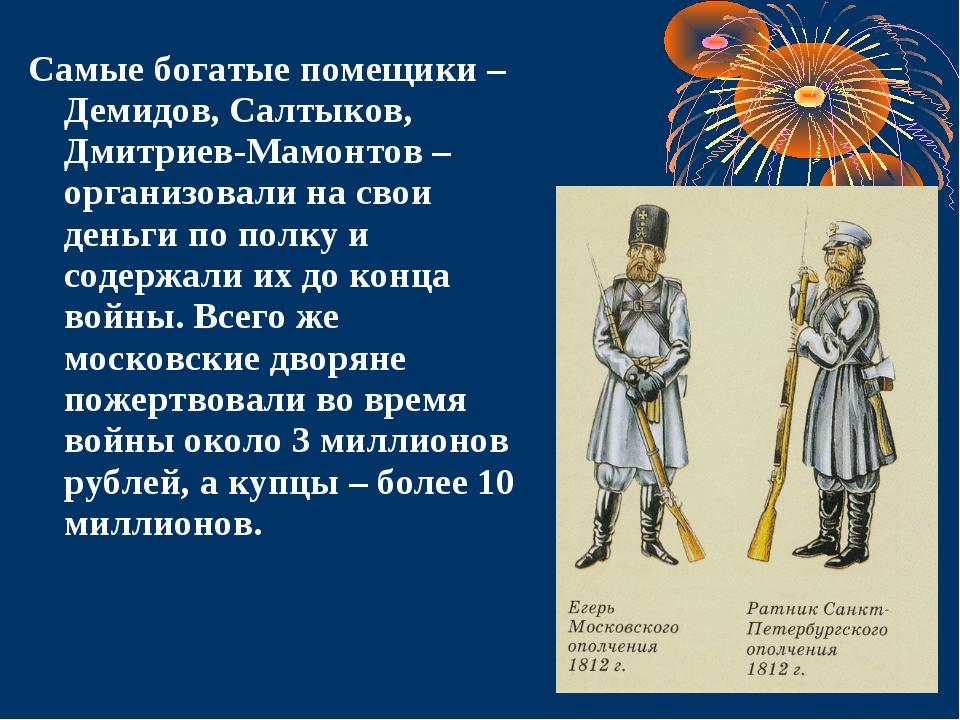 Самые богатые помещики – Демидов, Салтыков, Дмитриев-Мамонтов – организовали...
