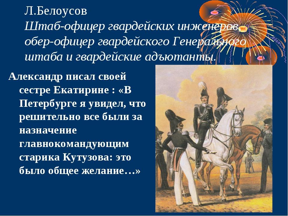 Л.Белоусов Штаб-офицер гвардейских инженеров, обер-офицер гвардейского Генера...