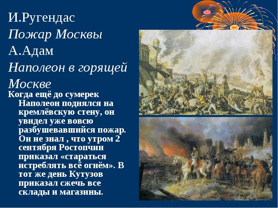 И.Ругендас Пожар Москвы А.Адам Наполеон в горящей Москве Когда ещё до сумерек...