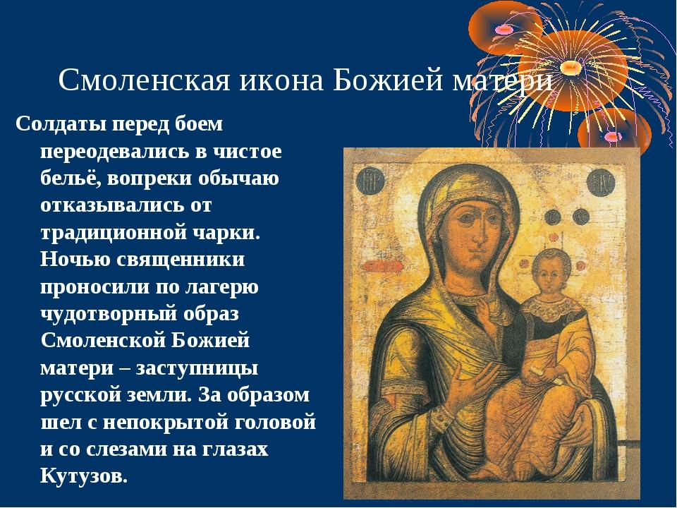 Смоленская икона Божией матери Солдаты перед боем переодевались в чистое бель...