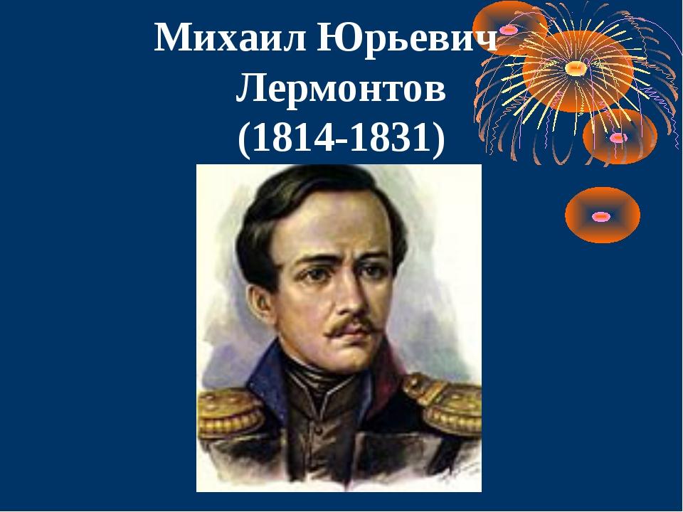 Михаил Юрьевич Лермонтов (1814-1831)