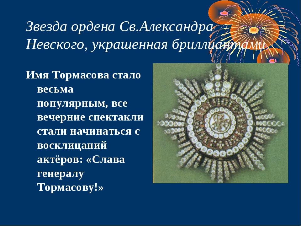 Звезда ордена Св.Александра Невского, украшенная бриллиантами Имя Тормасова с...