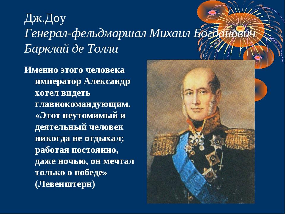 Дж.Доу Генерал-фельдмаршал Михаил Богданович Барклай де Толли Именно этого че...