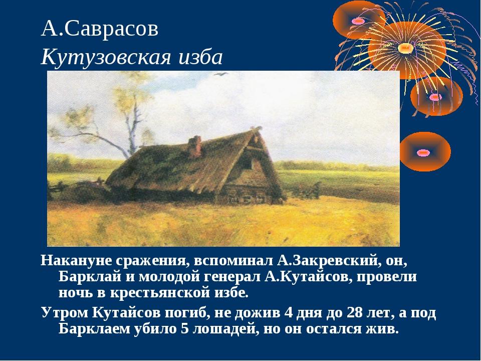 А.Саврасов Кутузовская изба Накануне сражения, вспоминал А.Закревский, он, Ба...