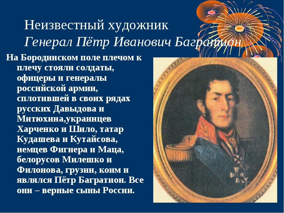 Неизвестный художник Генерал Пётр Иванович Багратион На Бородинском поле плеч...