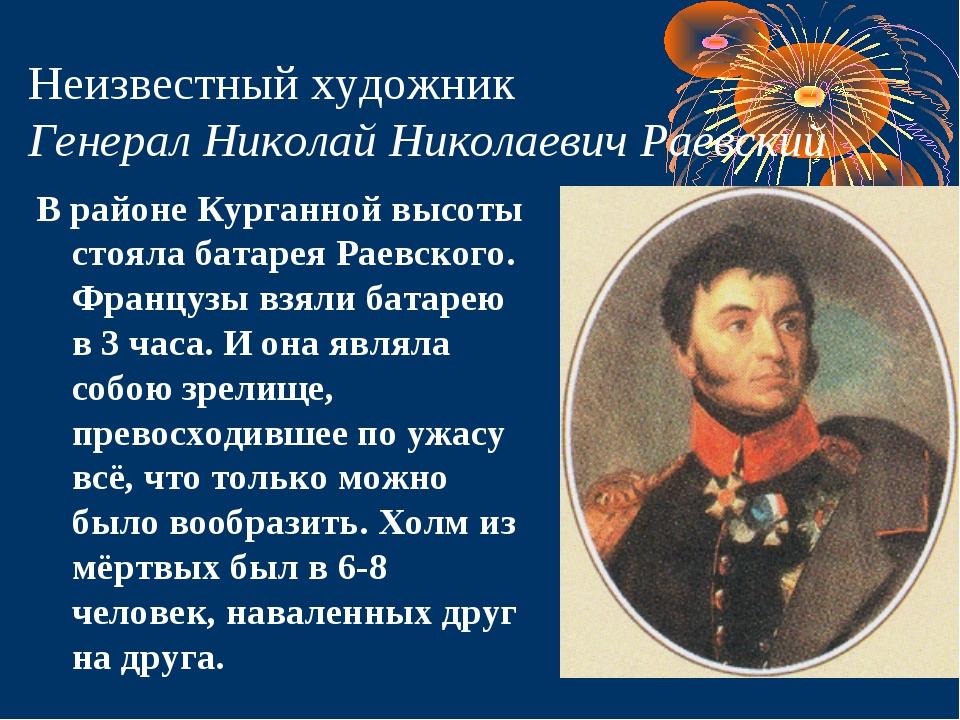 Неизвестный художник Генерал Николай Николаевич Раевский В районе Курганной в...