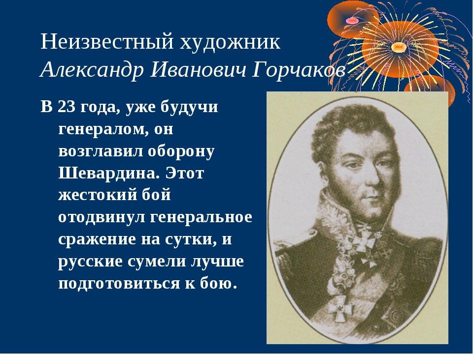 Неизвестный художник Александр Иванович Горчаков В 23 года, уже будучи генера...