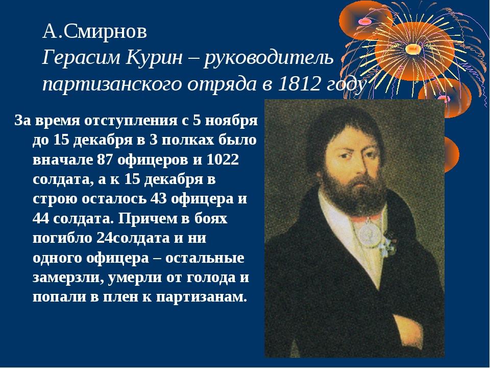 А.Смирнов Герасим Курин – руководитель партизанского отряда в 1812 году За вр...