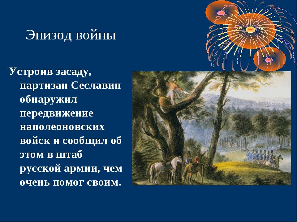 Эпизод войны Устроив засаду, партизан Сеславин обнаружил передвижение наполео...