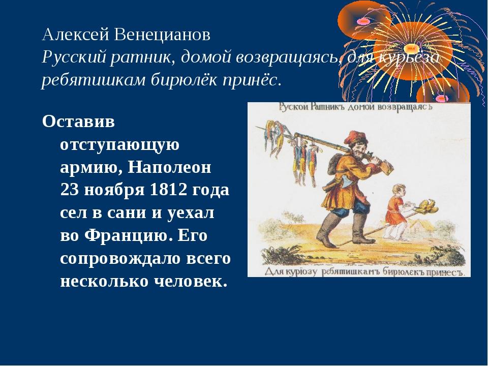 Алексей Венецианов Русский ратник, домой возвращаясь, для курьёза ребятишкам...