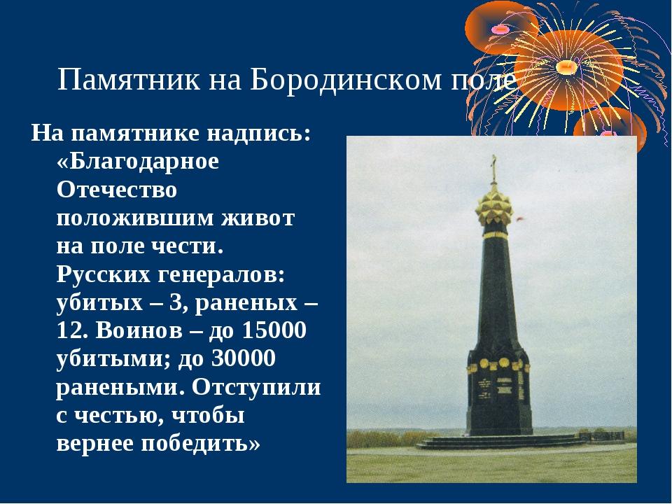 Памятник на Бородинском поле На памятнике надпись: «Благодарное Отечество пол...