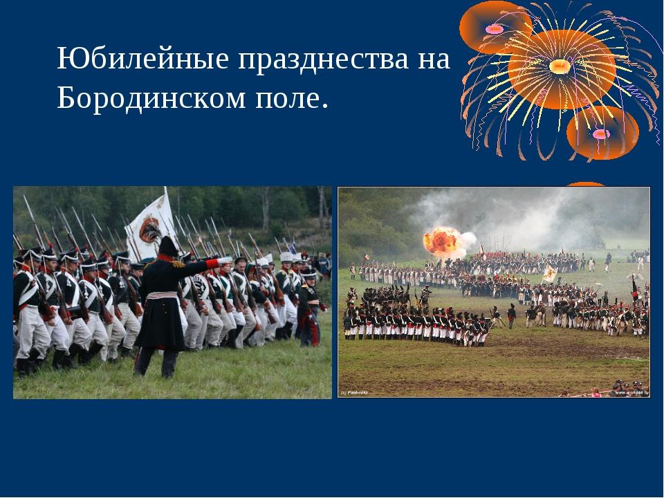 Юбилейные празднества на Бородинском поле.