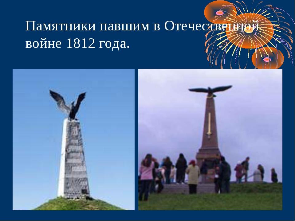 Памятники павшим в Отечественной войне 1812 года.