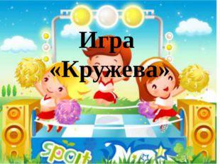 Игра «Кружева»
