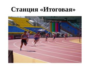 Станция «Итоговая»