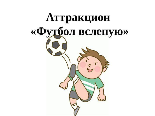 Аттракцион «Футбол вслепую»
