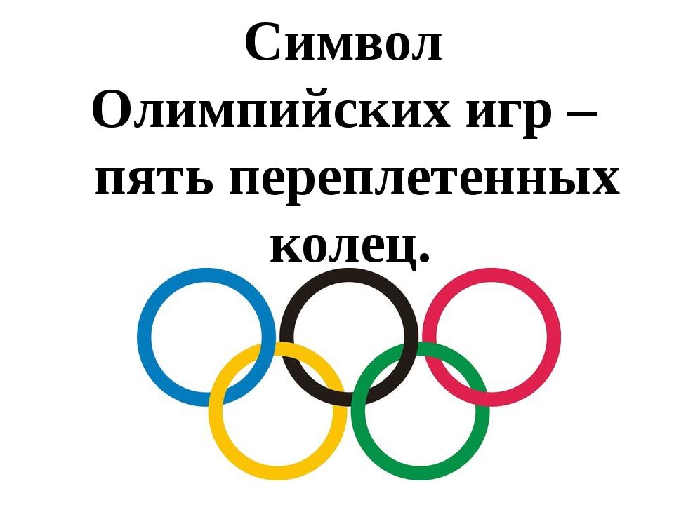 Символ Олимпийских игр – пять переплетенных колец.