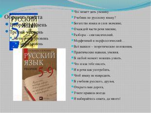 Что может дать ученику Учебник по русскому языку? Богатство языка и слов зна