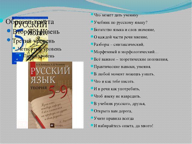 Что может дать ученику Учебник по русскому языку? Богатство языка и слов зна...