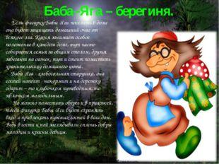 Баба–Яга – берегиня.  Если фигурку Бабы -Яги поселить в доме она будет защи