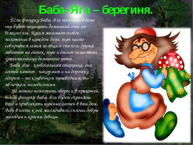 Баба–Яга – берегиня.  Если фигурку Бабы -Яги поселить в доме она будет защи...